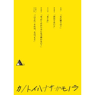 TWENTIETH TRIANGLE TOUR vol.2 カノトイハナサガモノラ【初回盤】(Blu-ray)