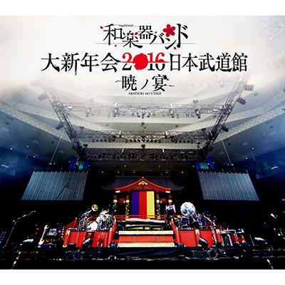 和楽器バンド 大新年会2016 日本武道館 -暁ノ宴-【数量限定盤/4DVD+2Blu-ray+2CD+スマプラムービー+スマプラミュージック】
