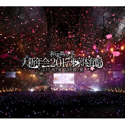 「和楽器バンド大新年会2017東京体育館   -雪ノ宴・桜ノ宴-」mu-mo shop・ファンクラブ八重流限定 専売商品(スマプラ対応)