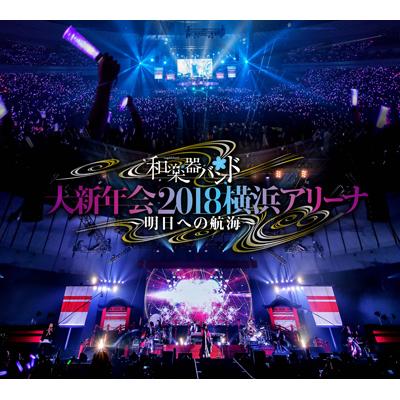 「和楽器バンド 大新年会2018横浜アリーナ ~明日への航海~」mu-mo shop・ファンクラブ八重流限定 専売商品(スマプラ対応)