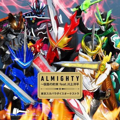 【特殊商品】ALMIGHTY~仮面の約束 feat.川上洋平 (CD+DVD+エンディング音源入り玩具)