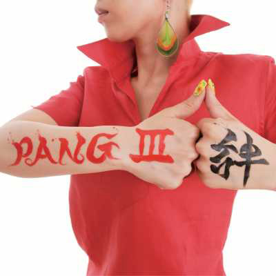 PANG III~絆~
