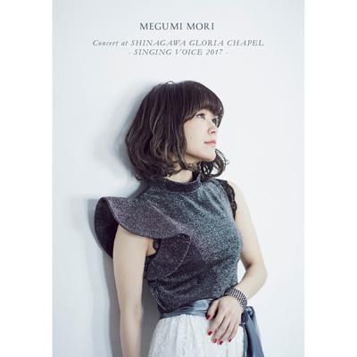 MEGUMI MORI Concert at SHINAGAWA GLORIA CHAPEL ━ SINGING VOICE 2017 ━(Blu-ray+CD)