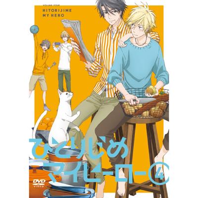 ひとりじめマイヒーロー 04 DVD