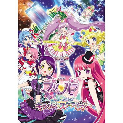 劇場版プリパラ み~んなでかがやけ!キラリン☆スターライブ!(DVD)