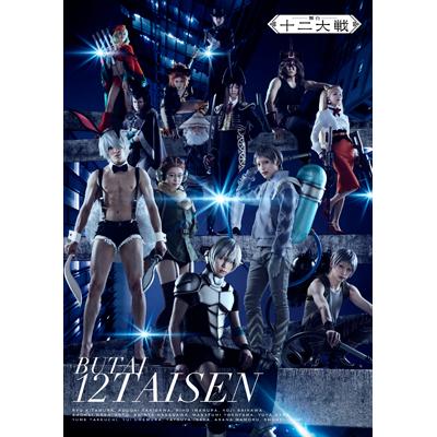 舞台「十二大戦」(2枚組DVD)