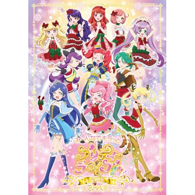 み~んなでキラッとプリティーライブ 2018(DVD)