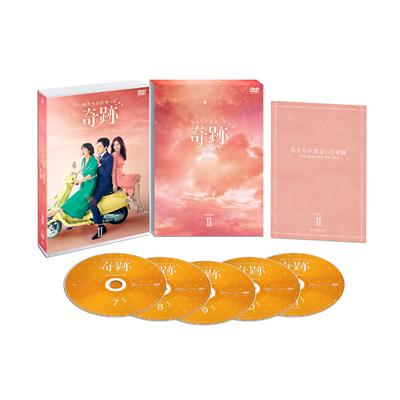 私たちが出会った奇跡 DVD-BOX2(5枚組DVD)