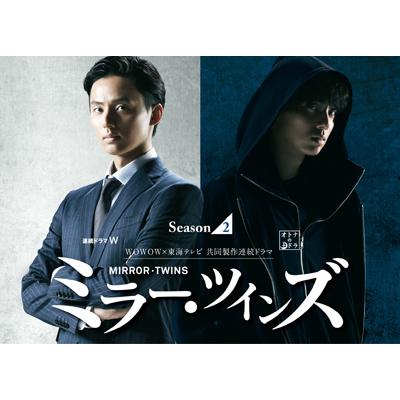 ミラー・ツインズ Season2 DVD-BOX(2枚組DVD)