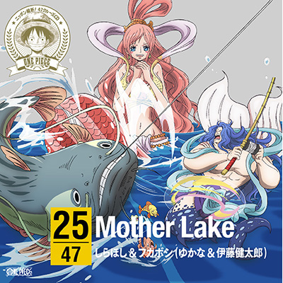 ワンピース ニッポン縦断!47クルーズCD in 滋賀 Mother Lake