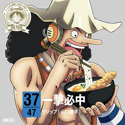 ワンピース ニッポン縦断!47クルーズCD in 香川 一撃必中
