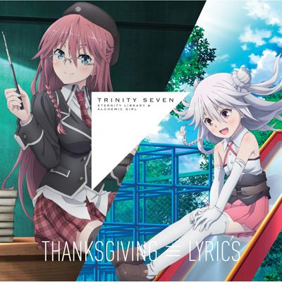 劇場版トリニティセブン キャラクターソング「THANKSGIVING ≡ LYRICS」(CD)