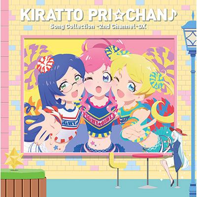 キラッとプリ☆チャン♪ソングコレクション~2ndチャンネル~ DX(CD+DVD)