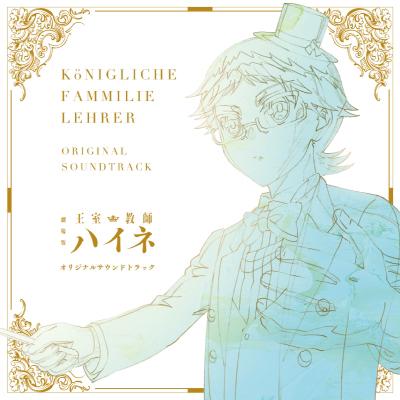 劇場版「王室教師ハイネ」オリジナルサウンドトラック(CD)