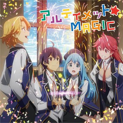 アルティメット☆MAGIC(CD)【初回生産限定:TVアニメ「賢者の孫」盤】