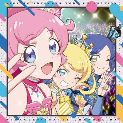 キラッとプリ☆チャン♪ソングコレクション~ミラクル☆キラッツ チャンネル~ DX(CD+DVD)