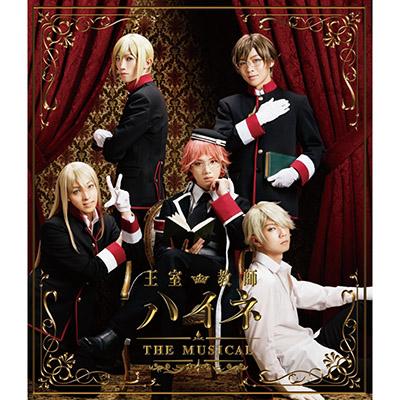 王室教師ハイネ-THE MUSICAL- BD