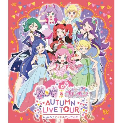 プリパラ&キラッとプリ☆チャンAUTUMN LIVE TOUR み~んなでアイドルやってみた!(Blu-ray)