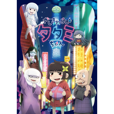 ざしきわらしのタタミちゃん(Blu-ray+CD)