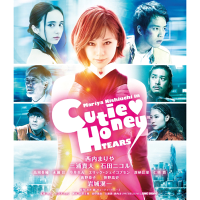「CUTIE HONEY -TEARS-」Blu-ray豪華版