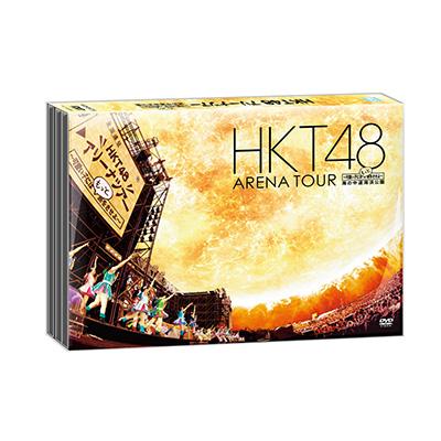 【DVD】HKT48 アリーナツアー~可愛い子にはもっと旅をさせよ~ 海の中道海浜公園