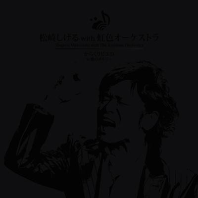 からくりピエロ(CD)