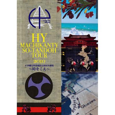 HY MACHIKANTY SO-TANDOH TOUR 2010@沖縄宜野湾海浜公園屋外劇場 ~時をこえ~