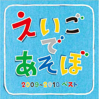 NHK えいごであそぼ 2009-2010 ベスト