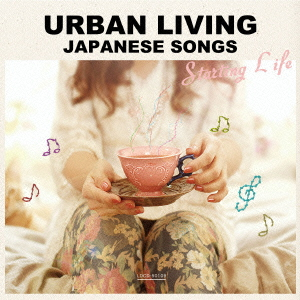 URBAN LIVING JAPANESE SONGS -Starting Life-