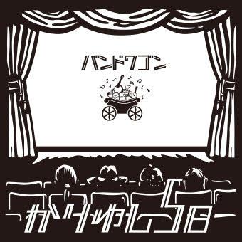 バンドワゴン(CD)