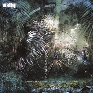 深海魚の夢は所詮、/アーティスト 【vister】(CD+DVD)