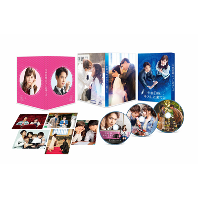 午前0時、キスしに来てよ【スペシャル・エディション】(Blu-ray+2DVD)