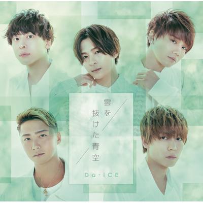 雲を抜けた青空【mu-moショップ 限定盤】(CDのみ)