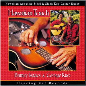 ハワイアン・スラック・キー・ギター・マスターズ・シリーズ(13) ハワイアン・タッチ ~甘きスティール・ギターの調べ~