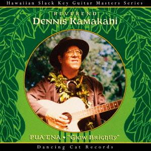 ハワイアン・スラック・キー・ギター・マスターズ・シリーズ(21) プアエナ~そよかぜのギター、優しき歌声~