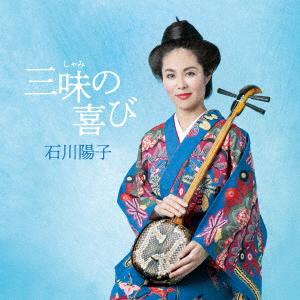 三味の喜び(CD)