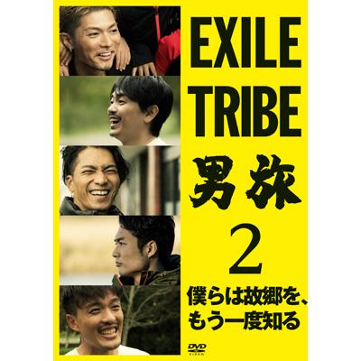 EXILE TRIBE 男旅2  僕らは故郷を、もう一度知る(2枚組DVD+スマプラ)