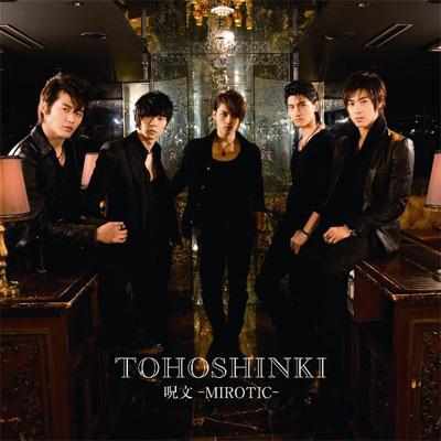 呪文 -MIROTIC-
