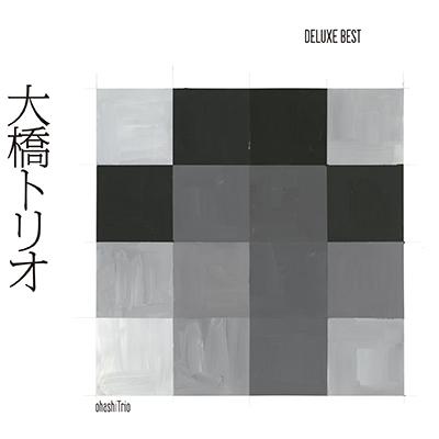 大橋トリオ - デラックスベスト -(3CD+DVD)