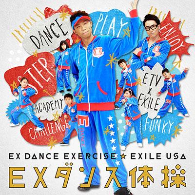 EXダンス体操(CD)