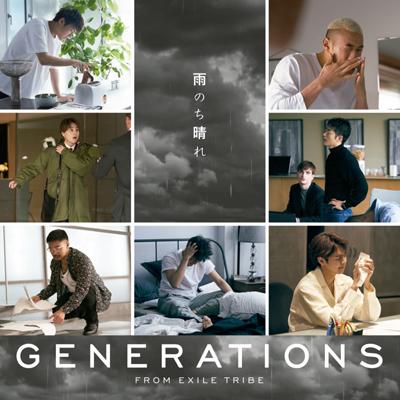 雨のち晴れ(CD)