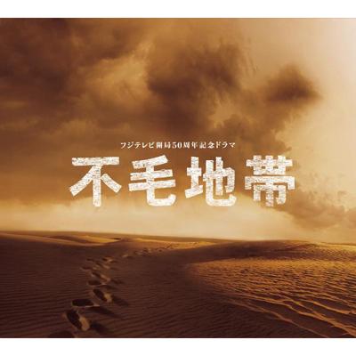 「不毛地帯」オリジナル・サウンドトラック