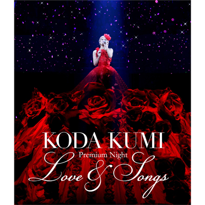 KODA KUMI  Premium Night ~Love & Songs~ 【Blu-ray】