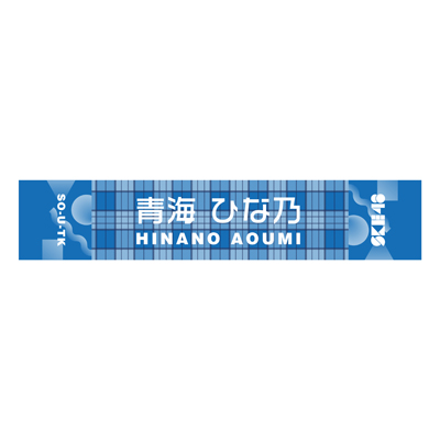 SKE48「ソーユートコあるよね?」メンバー別マフラータオル 【9期研究生】