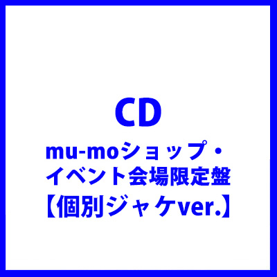 <mu-moショップ・イベント会場限定商品>Girlfriend【個別ジャケver.】(CD)