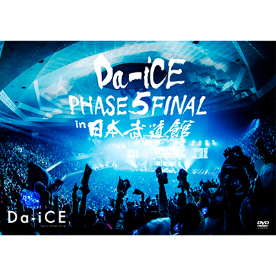 Da-iCE HALL TOUR 2016 -PHASE 5- FINAL in 日本武道館(DVD)