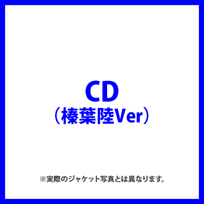 SWEETS  MAGIC !!(榛葉陸Ver)(CD)