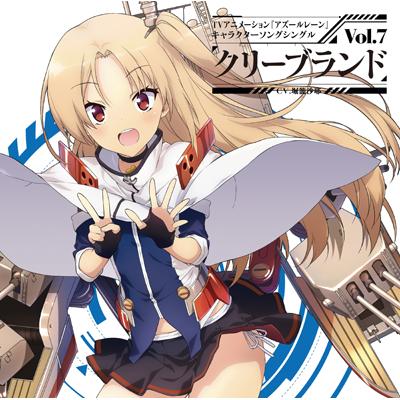 TVアニメーション『アズールレーン』キャラクターソングシングル Vol.7 クリーブランド(CD)