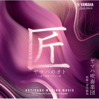 ヤマハのオト ~奏でる匠のオト~ III(CD)