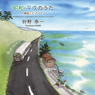 昭和・平成の名曲を篠笛とピアノで!(CD)